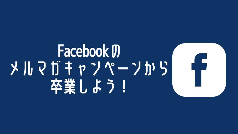 Facebookメルマガキャンペーンに疲弊したあなたへのたった1つの打開策