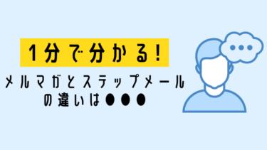 【1分で即解決】ステップメールとメルマガの違いを徹底解説!