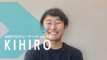 ステップメールコンサル感想|WEBディレクター・プロデューサーのKIHIROさんよりご感想をいただきました!